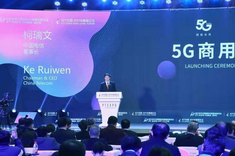 中国电信宣布5G正式商用,福建福