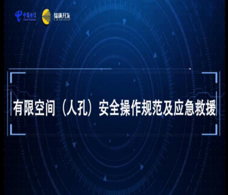 中国电信厦门分公司联合制作有限