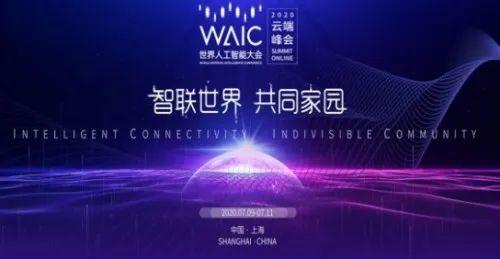 """世界人工智能大会落幕,5G+AI"""""""